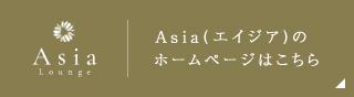 Asia(エイジア)のホームページはこちら