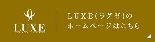 LUXE(ラグゼ)のホームページはこちら